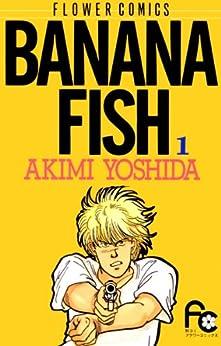 [吉田秋生]のBANANA FISH(1) BANANA FISH (フラワーコミックス)