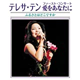 A Li Shang De Gu Nyang (Gao Shan Qing) (Live At Shinbashi Yakult Hall / 1977)