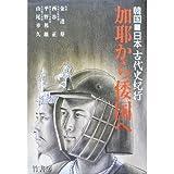 加耶から倭国へ―韓国 日本古代史紀行