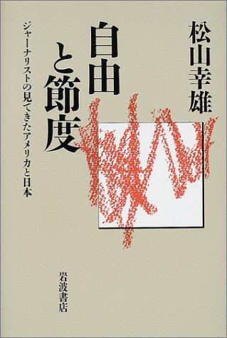 自由と節度―ジャーナリストの見てきたアメリカと日本