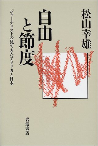 Japan and America have seen a journalist - freedom and moderation (2001) ISBN: 4000233629 [Japanese Import]