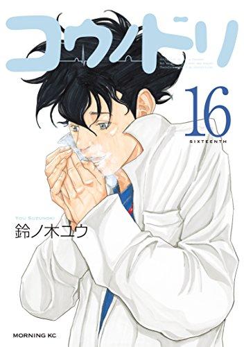 コウノドリ(16) (モーニングコミックス)