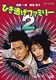 ひき逃げファミリー2[DVD]
