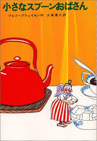 その昔、アニメ化もされた「スプーンおばさん」。TVで、学校の図書室で…もしかしたら楽しんだことがある方も多いのではないでしょうか?