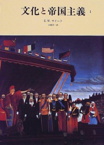 文化と帝国主義1の詳細を見る