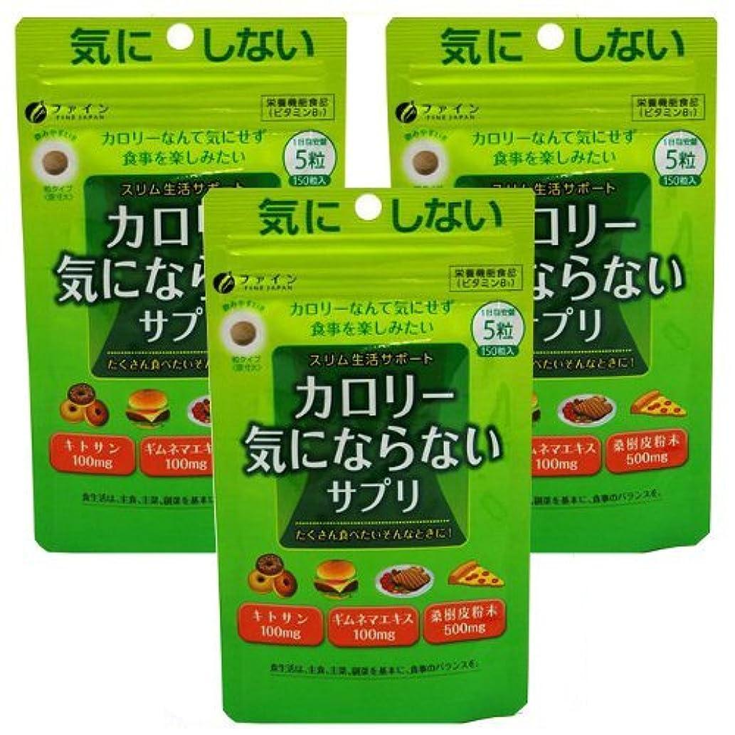 午後フィットネス手当カロリー気にならないサプリ 150粒(約1ヶ月分)×3袋