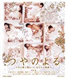 つやのよる ある愛に関わった、女たちの物語[Blu-ray/ブルーレイ]
