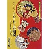コレクション こどもと大相撲 (京都書院アーツコレクション)