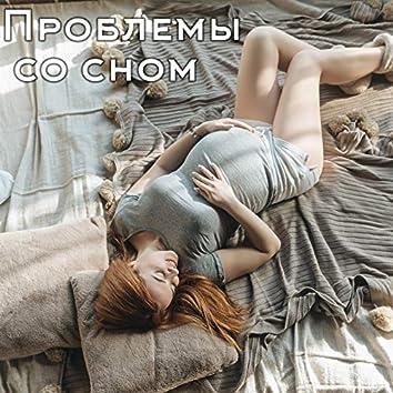 Проблемы со сном - Спокойный сон во время беременности