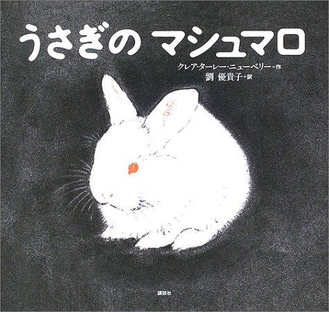うさぎの マシュマロ (講談社の翻訳絵本)