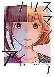 ナリスマシアイ 第1巻 (ラブドキッ。Bookmark!)