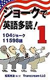 ジョークで英語多読!(Vol.1)