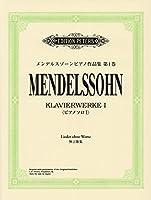 日本語ライセンス版 メンデルスゾーン :ピアノ作品集 第1巻 無言歌集