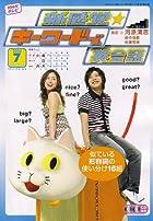 TV 新感覚 キーワードで英会話 2006年 07月号 [雑誌]