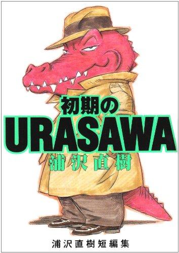 初期のUrasawa―浦沢直樹短編集 (ビッグコミックス ワイド版)
