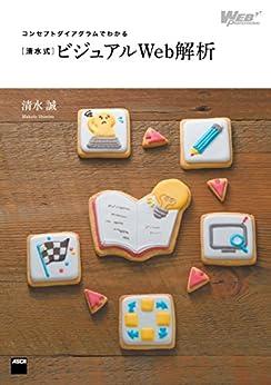[清水 誠]のコンセプトダイアグラムでわかる [清水式]ビジュアルWeb解析 (Web Professional Books)