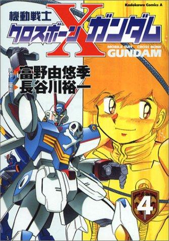 機動戦士クロスボーン・ガンダム (4) (角川コミックス・エース)の詳細を見る