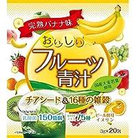 ユーワ おいしいフルーツ青汁 チアシード&16種の雑穀 (3g×20包)×10個セット