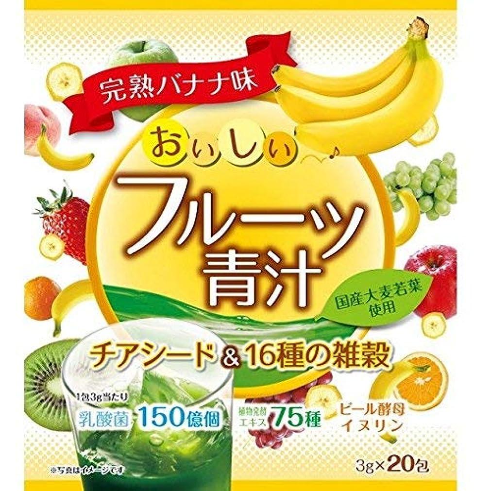 ホラーフィッティングコークスユーワ おいしいフルーツ青汁 チアシード&16種の雑穀 (3g×20包)×30個セット