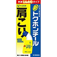 【第3類医薬品】新トクホンチール 100mL ×9