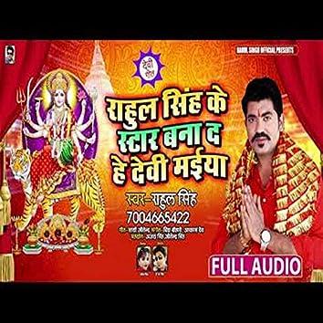 Rahul Singh Ke Star Bana Da He Devi Maiya