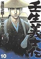 モンキーピーク the Rock コミック 1-2巻セット [コミック] 志名坂高次; 粂田晃宏