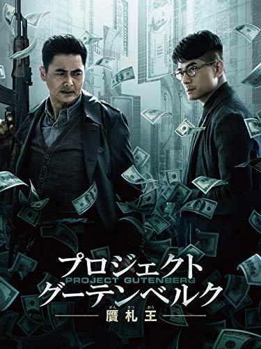 プロジェクト・グーテンベルク 贋札王(字幕版)