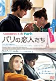 パリの恋人たち[DVD]
