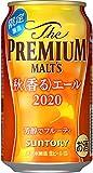 サントリー ザ・プレミアム・モルツ 秋香るエール 2020年 【350ml×12本】