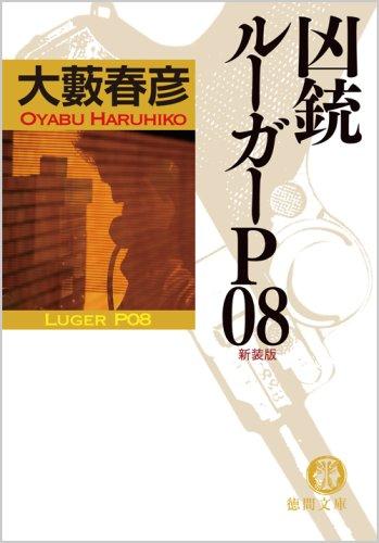 凶銃ルーガーP08 (徳間文庫)