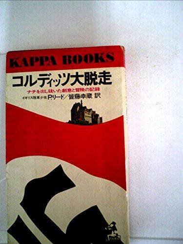 コルディッツ大脱走―ナチを出し抜いた創意と冒険の記録 (1973年) (カッパ・ブックス)の詳細を見る