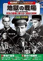 〈戦争映画パーフェクトコレクション〉 地獄の戦場 (<DVD>)