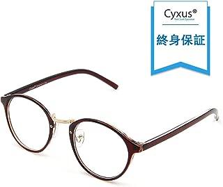 Cyxus(シクサズ)ブルーライトカットメガネ [透明レンズ] pcメガネ UVカット パソコン用メガネ 紫外線カット アンチグレア 輻射防止 目の疲れを緩和 肌に優しい 睡眠改善 ファッション 復古円形 男女兼用(濃い茶色)