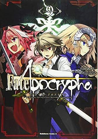 Fate/Apocrypha (9) (角川コミックス・エース)