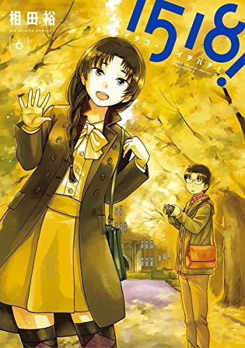 1518! イチゴーイチハチ!(6) (ビッグコミックス)