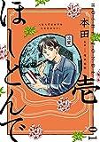 ほしとんで01 (ジーンLINEコミックス)