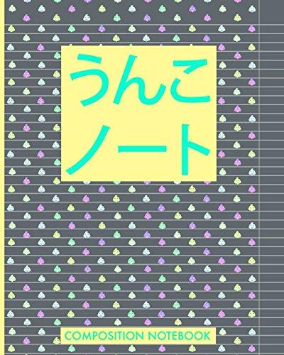 『うんこ ノート Composition Notebook: コンポジションブック Ruled Line Journal ルールド メモ帳』のトップ画像