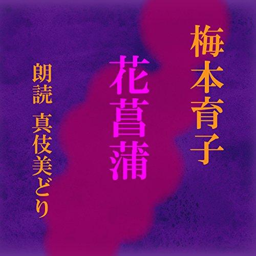 『花菖蒲』のカバーアート