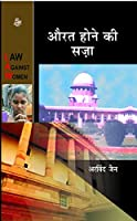 Punishment for being a woman (Hindi) Hardcover - 25 July 2017
