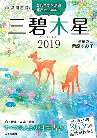 九星開運暦 三碧木星〈2019〉