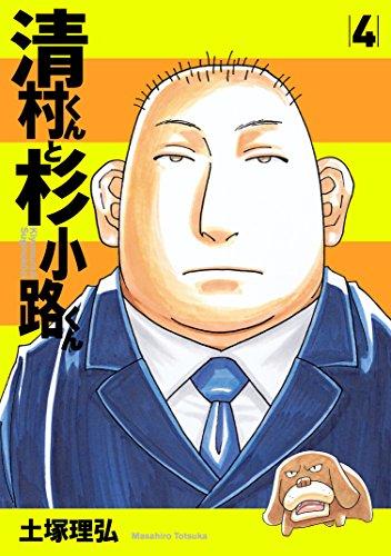 清村くんと杉小路くん(4) (モーニングコミックス)