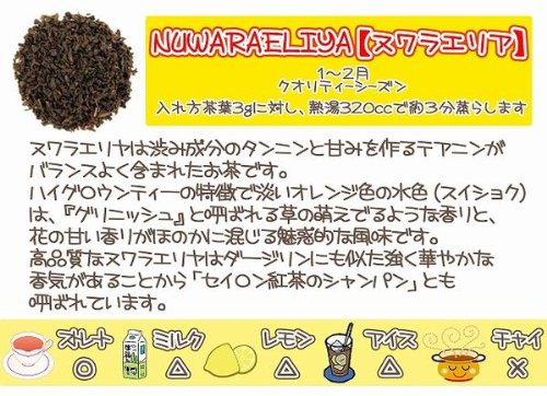 セイロン紅茶:ヌワラエリア・コートロッジ茶園クオリティーPEKOE(100g)