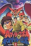 真ゲッターロボ対ネオゲッターロボ 1 [DVD]