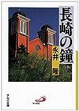 長崎の鐘 (アルバ文庫)