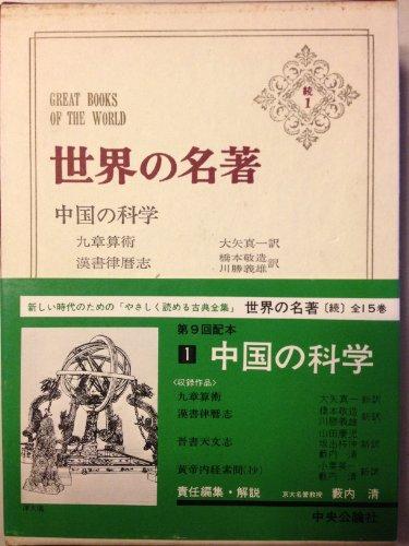 世界の名著〈続 1〉中国の科学 (1975年)
