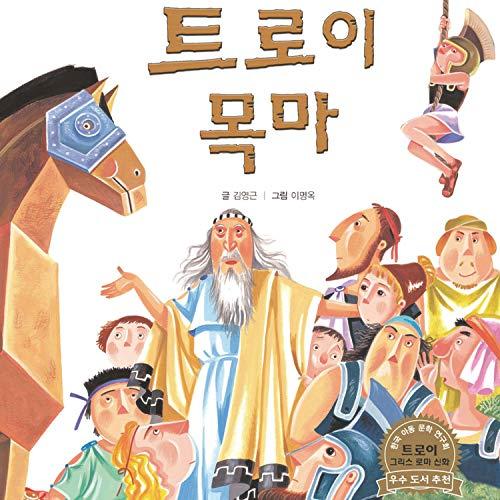 Greek & Roman Mythology - The Trojan Horse