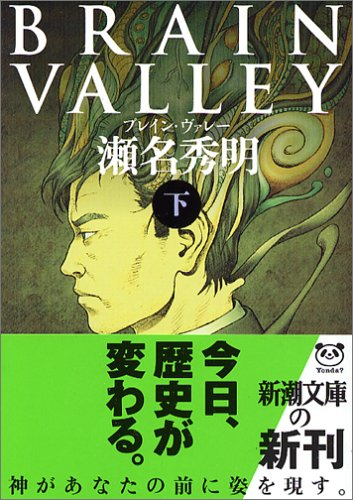 BRAIN VALLEY〈下〉 (新潮文庫)