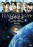 はやぶさ/HAYABUSA [DVD] image