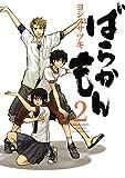 ばらかもん 2巻 (デジタル版ガンガンコミックスONLINE)