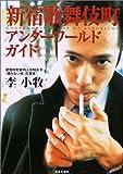 新宿歌舞伎町アンダーワールドガイド―歌舞伎町案内人が明かす『眠らない街』の真実